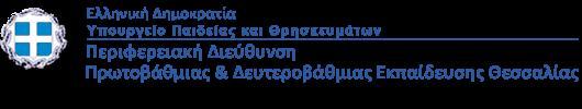 Περιφερειακή Δ/νση Θεσσαλίας